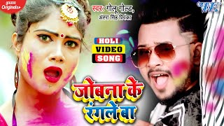 #Golu Gold और Antra Singh Priyanka का रसदार होली #Video   जोबना के रंगले बा   2021 Bhojpuri Song
