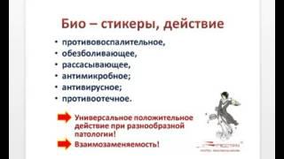 06.  Био-стикеры МейТан-ч.1