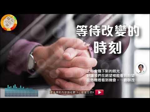 【心靈蜜豆奶】等待改變的時刻/劉群茂牧師_20190304