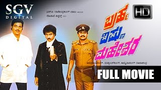 Kannada superhit movies full | bramha vishnu maheshwara kannada movies full | kannada movies