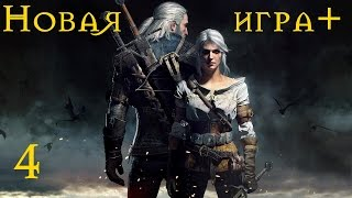 The Witcher 3: Wild Hunt - 4: Аудиенция