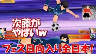 【たたかえドリームチーム グローバル版】ライブ#608 フェス日向入り全日本30%パ!Fest Hyuga in JP30% team!【Captain tsubasa dream team】