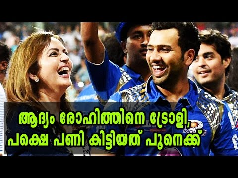 Pune Tried To Troll Mumbai Skipper Rohit Sharma   Oneindia Malayalam