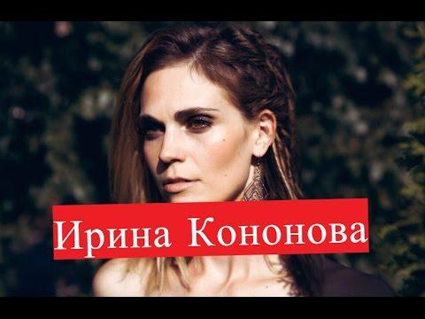 Видео, Кононова Ирина Танцы на тнт Биография