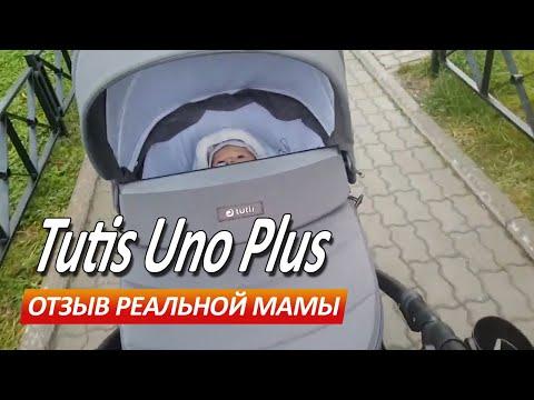 Tutis Uno Plus - Отзыв реальной мамы