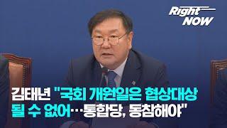 "[Right Now] 김태년 ""국회 개원일은 협상대상 …"