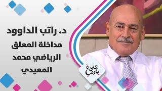 د. راتب الداوود - مداخلة المعلق الرياضي محمد المعيدي