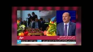 يحيى صالح على قناة فرانس 24 في برنامج حوار حول الوضع الميداني في اليمن وسبل حل الأزمة اليمنية