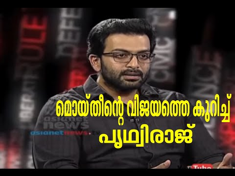 Prithviraj : Interview with Prithviraj  Point Blank 28th Sep 2015