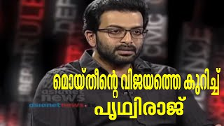 Prithviraj : Interview with Prithviraj  Point Blank 28th Sep 2015