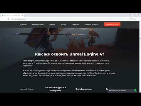 Заключение | Создание мультиплеерной игры на Unreal Engine 4 - #13