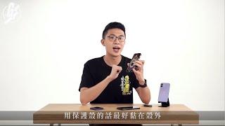 MagSafe尿袋開箱實測丨EGO INFINITY XPower無線充電尿袋 iPhone 12系列啱用 #GadgetGuy 果籽 香港