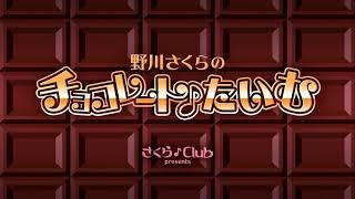 『野川さくらのチョコレート♪たいむ』無料公開版 2018-08-22 #017