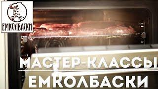 мастер-классы ЕМКОЛБАСКИ