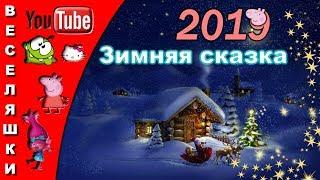 Зимняя сказка - 2019/Детский клип/ Падает, падает снег за окном,  Праздник весёлый