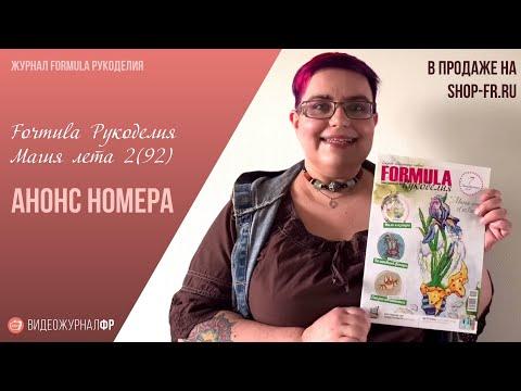 Анонс Нового номера журнала «Formula рукоделия» #92