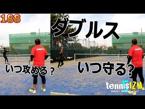 テニスダブルス攻め時と守り時を学んだら劇的に強くなるtennisism188