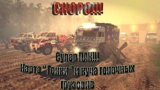 Spin Tires Карта ГОНКИ и ПАК гоночных Грузовиков(Группа в ВК Vitatgan177: http://sh.st/mGpaz Авторы доработки модов: Павел Каблуков группа в ВК: http://sh.st/QbQE4 Driver-Rus: http://sh.st/QbQGQ., 2016-02-04T16:18:21.000Z)