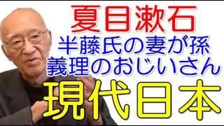 夏目漱石と文豪