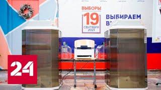 Третий день выборов: последние данные из ЦИКа - Россия 24 