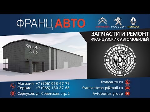 Автосервис г.Серпухов ФранцАВТО