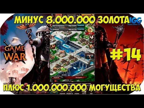Game of War Fire Age. Минус 8 миллионов золота, плюс 1 миллиард могущества. #14