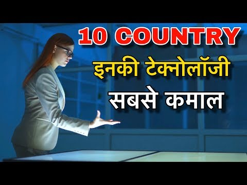 TOP 10 ADVANCED TECHNOLOGY COUNTRIES    रोबोट्स से हर काम    TOP TECHNOLOGY COUNTRIES