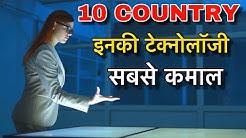 TOP 10 ADVANCED TECHNOLOGY COUNTRIES || रोबोट्स से हर काम || TOP TECHNOLOGY COUNTRIES