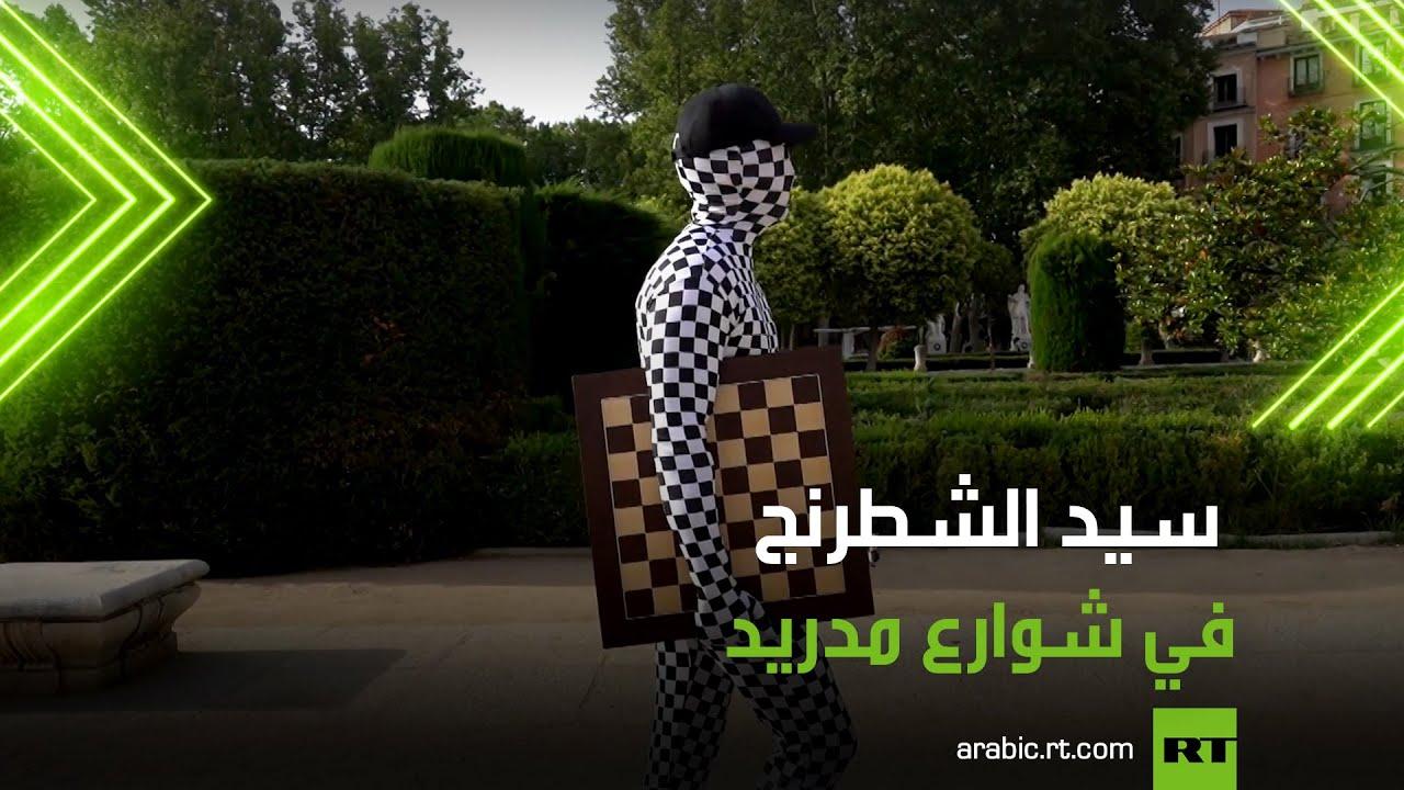 سيد الشطرنج في شوارع مدريد  - نشر قبل 2 ساعة