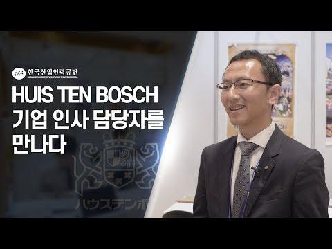 일본 HUIS TEN BOSCH(하우스텐보스) 인사담당자 인터뷰 커버 이미지
