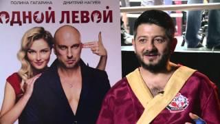 «Одной левой» — фильм о фильме в СИНЕМА ПАРК