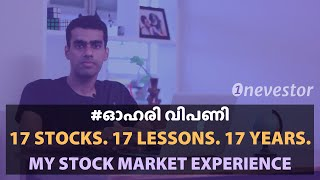 17 Stock Market Lessons From 17 Stocks Over 17 Years [MALAYALAM / EPISODE #1]
