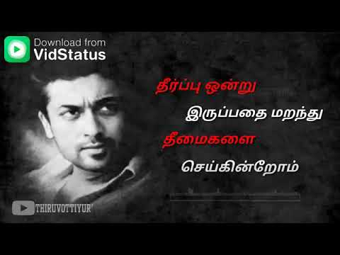 Surya super cut song lines like this