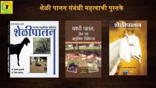 Goat Farming....नवीन शेळी पालन सुरु करणाऱ्यासाठी  महत्वाची माहिती. Books Of Goat Farming