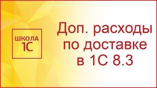 Поступление доп. расходов по доставке в 1С 8.3