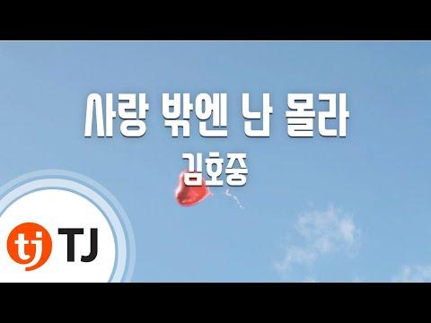 [tj노래방]-사랑밖엔난몰라---김호중-/-tj-karaoke