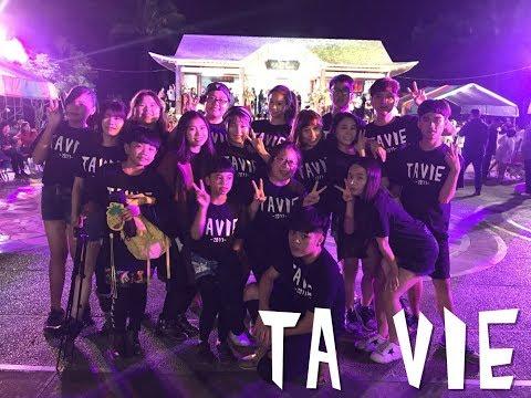 2017年頭社西拉雅夜祭 / TAVIE混亂派對
