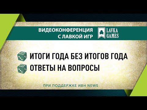ВИДЕОТРАНСЛЯЦИЯ С ЛАВКОЙ ИГР (LAVKA GAMES) | Итоги года без итогов года