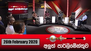 Aluth Parlimenthuwa | 26th February 2020 Thumbnail