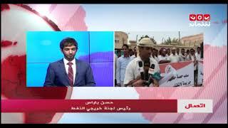 لجنة خريجي النفط تنظم وقفة احتجاجية للمطالبة بحقوقهم في التوظيف بالشركات |حسن بارأس - يمن شباب