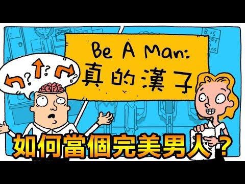 【真的漢子 Be A Man】如何當個完美男人?