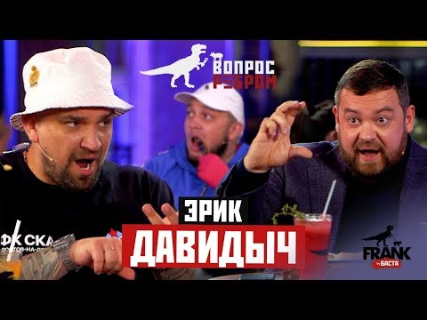 #ВопросРебром - Эрик