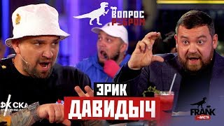 #ВопросРебром - Эрик Давидыч