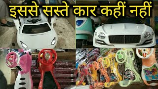 cheapest battery car market in delhi   kids toy market, kids battery car, sadar bazar toys market