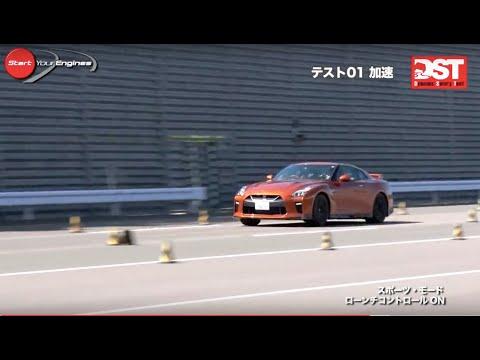 【DST#104-01】ホンダNSX vs 日産GT-Rピュアエディション HONDA NSX vs NISSAN GT-R PURE EDITION