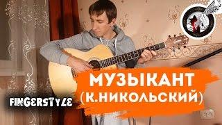 Музыкант на гитаре | Фингерстайл. Урок + табы