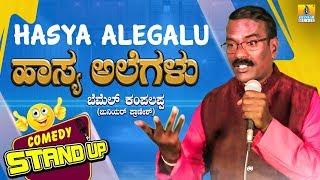 Download lagu Latest Comedy | Hasya Alegalu | Junior Pranesh Kampalappa | Special Jokes | Jhankar Music