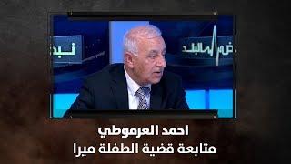 احمد العرموطي - متابعة قضية الطفلة ميرا