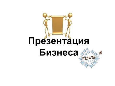 Презентация бизнеса 22.08.2016 Голубцова Ю.