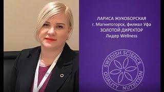 13 09 17 Лидер Wellness Лариса Жукоборская г Магнитогорск Золотой директор